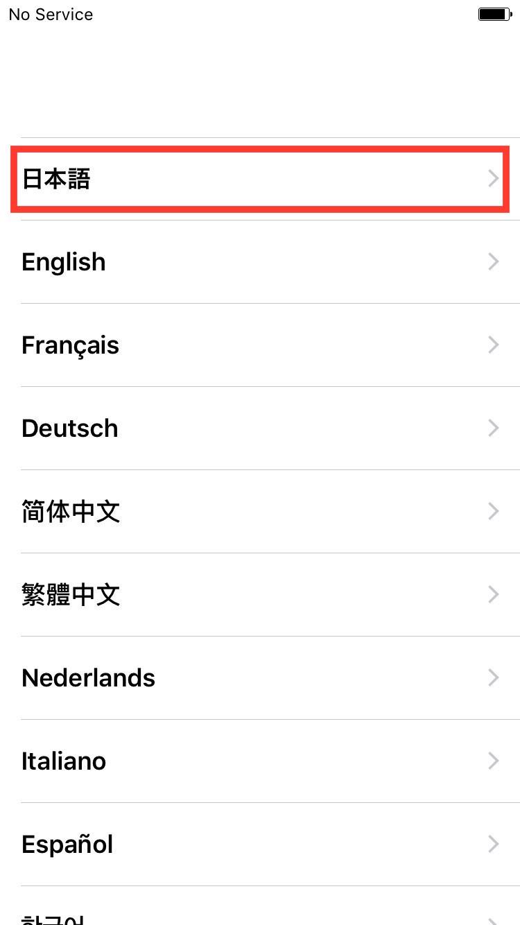 iPhone 言語設定