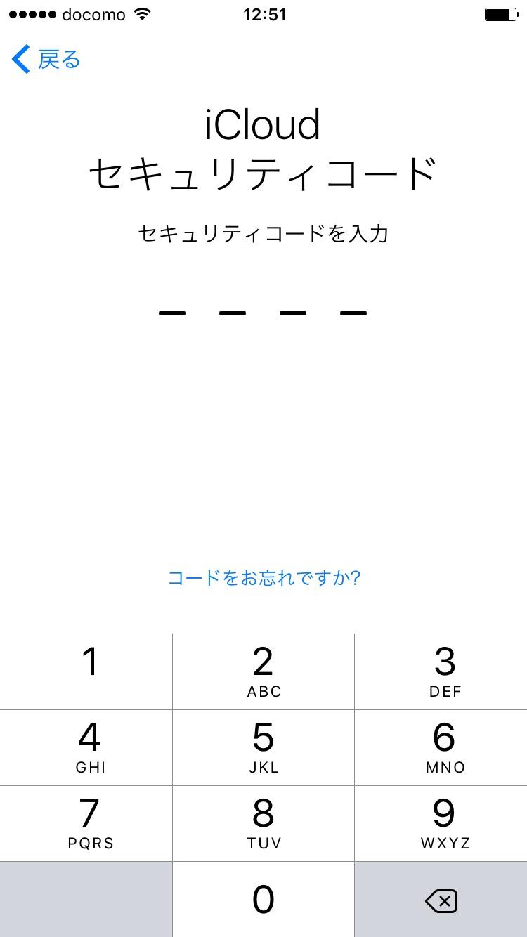 iPhone_syokisettei_00025