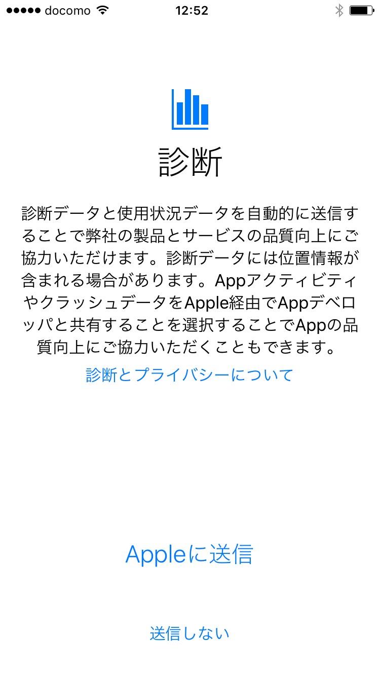 iPhone_syokisettei_00029