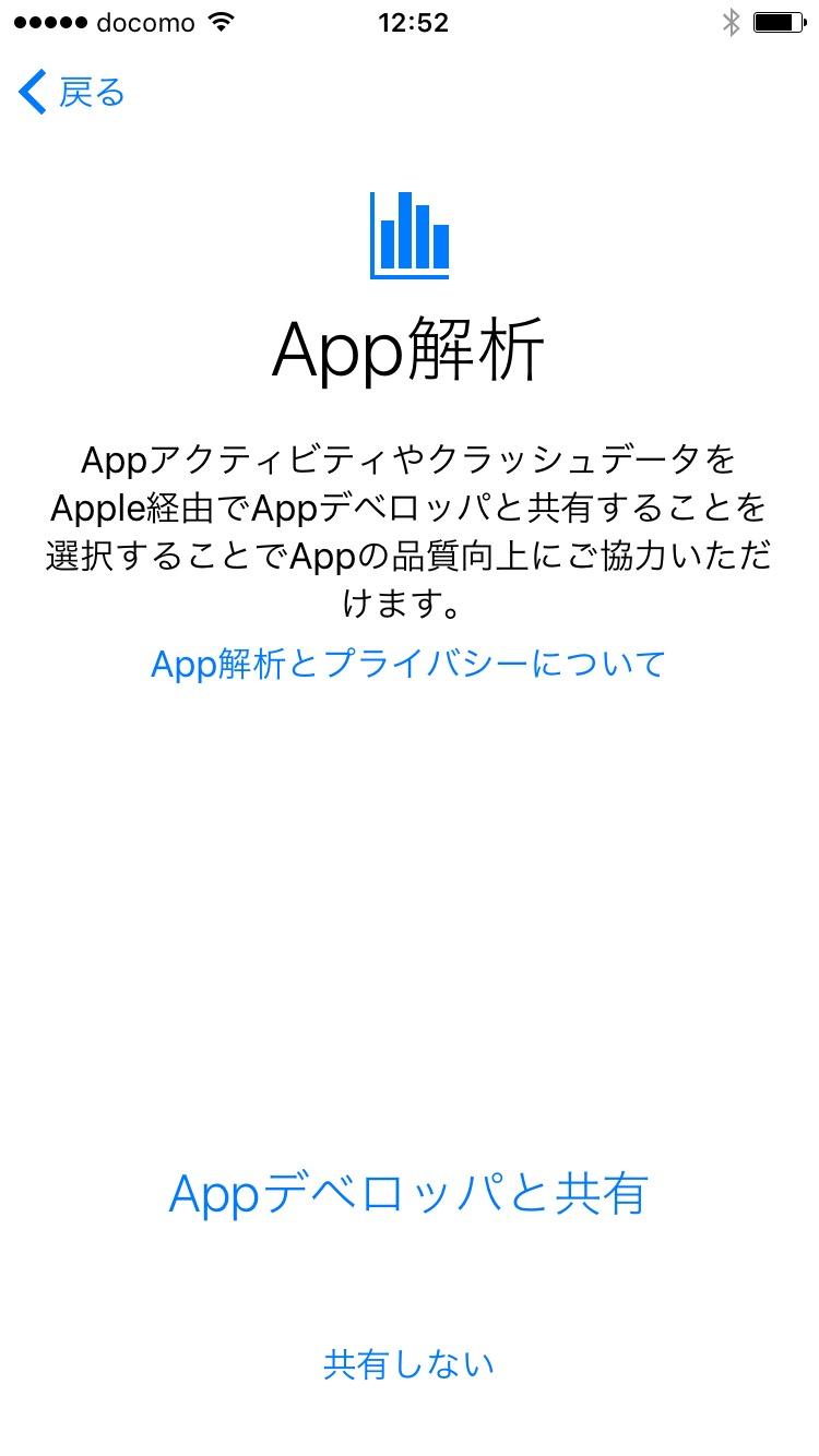 iPhone_syokisettei_00030
