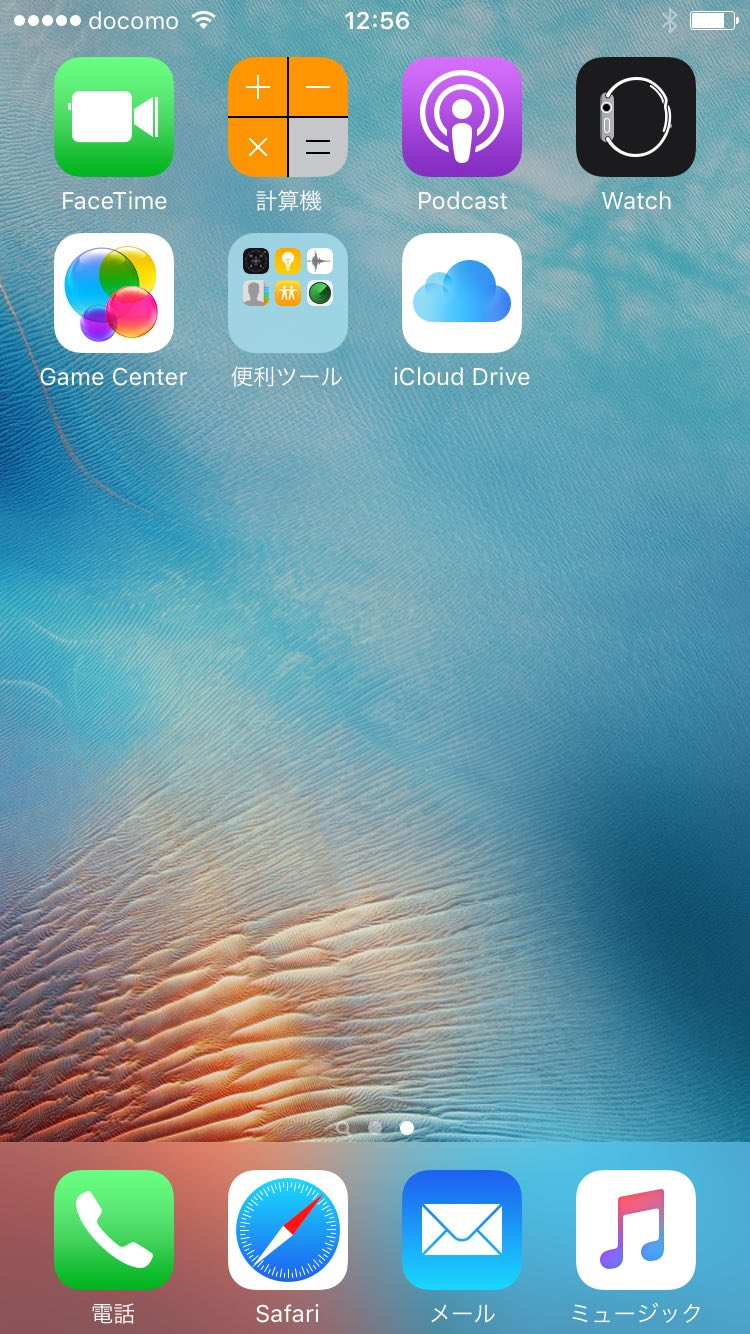iCloud Drive ホーム画面に追加