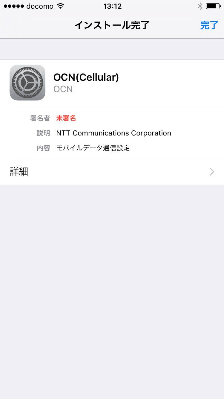 iPhone_syokisettei_00043