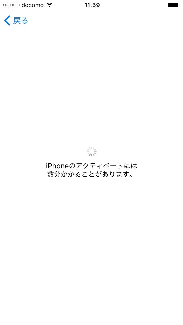 iPhoneのアクティベート