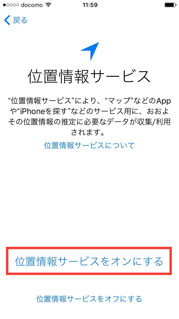 位置情報の設定 iPhone
