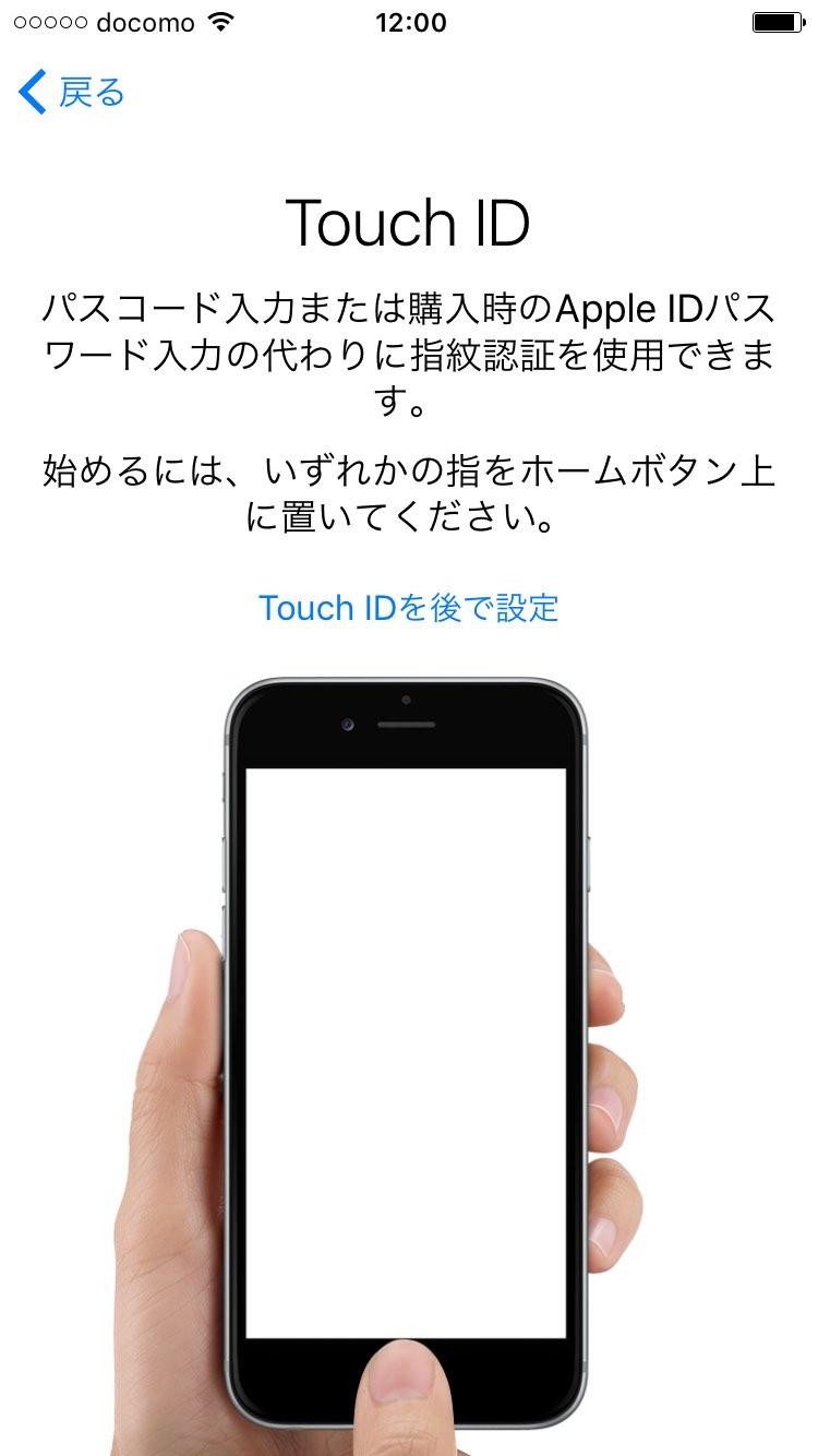 Touch IDの設定