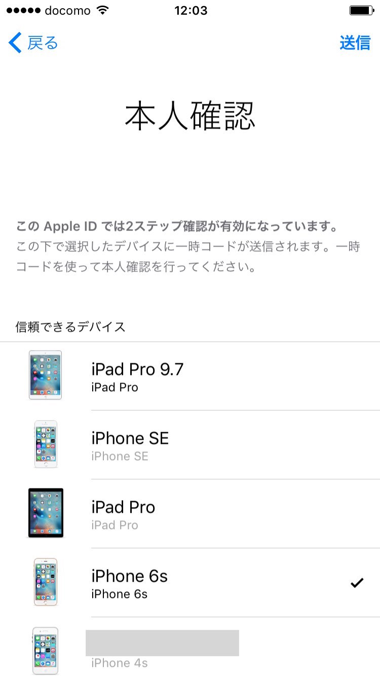 iPhone_syokisettei_0020