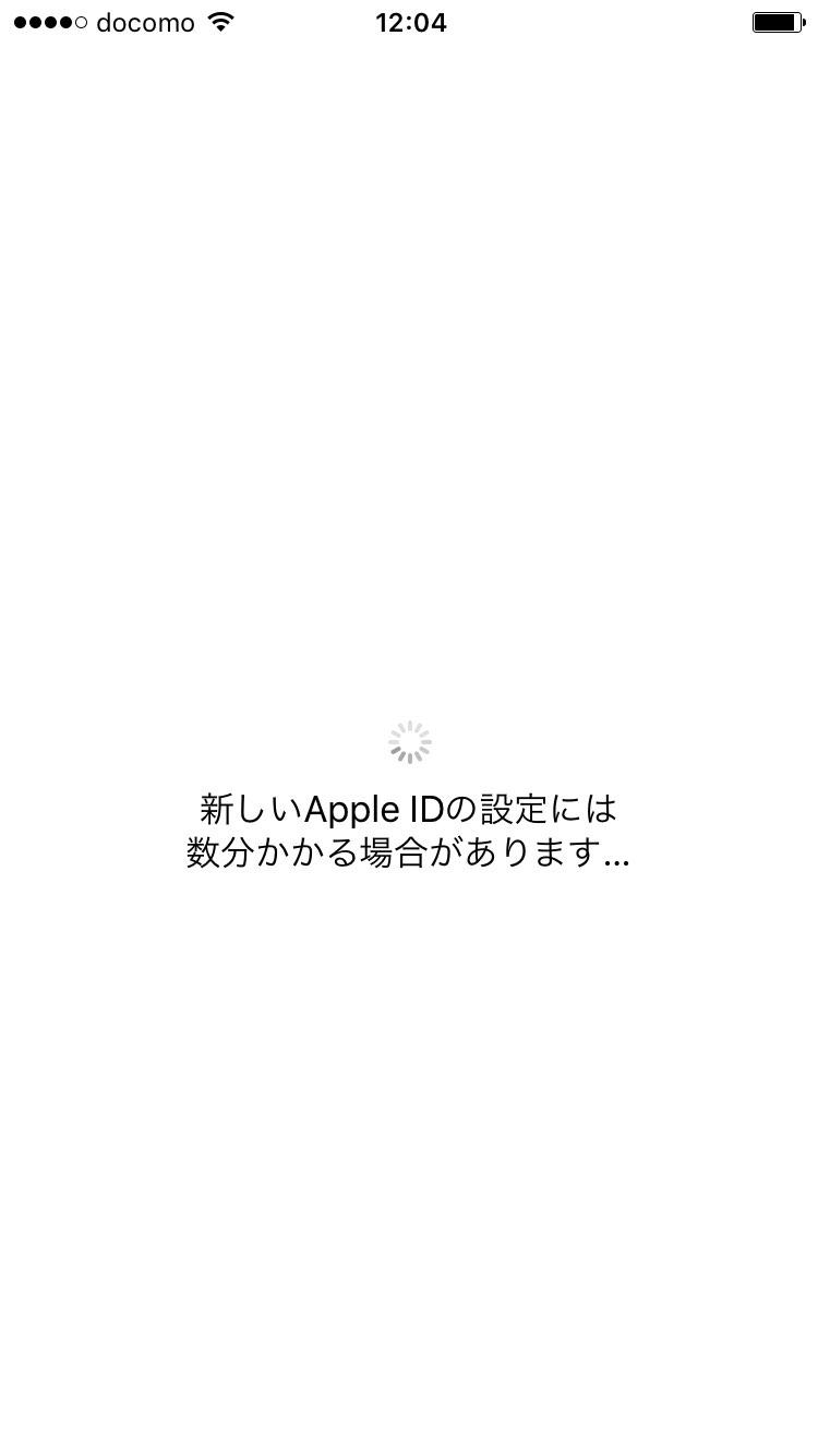 Apple IDの設定
