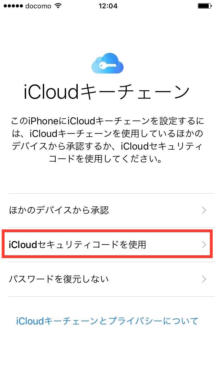 iPhone_syokisettei_0022-1