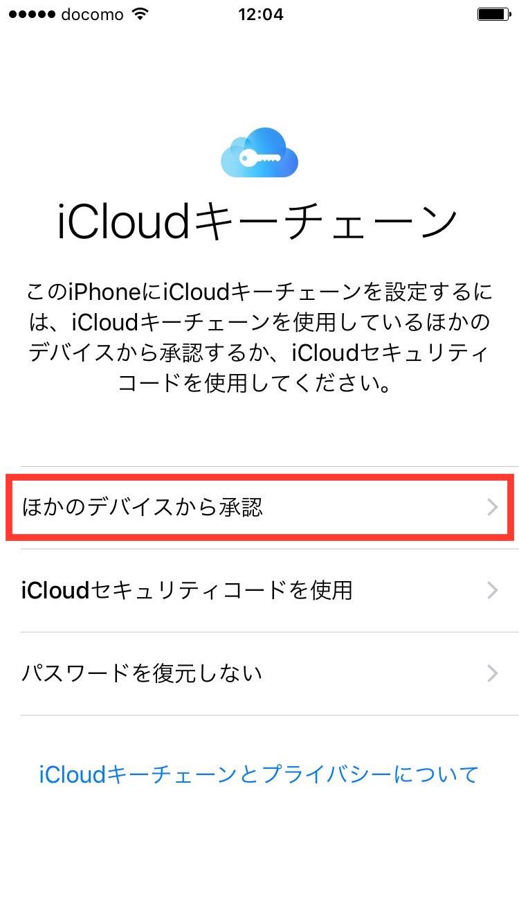 iCloudキーチェーン 承認