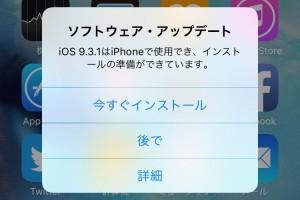 iOSアップデート ポップアップウィンドウ