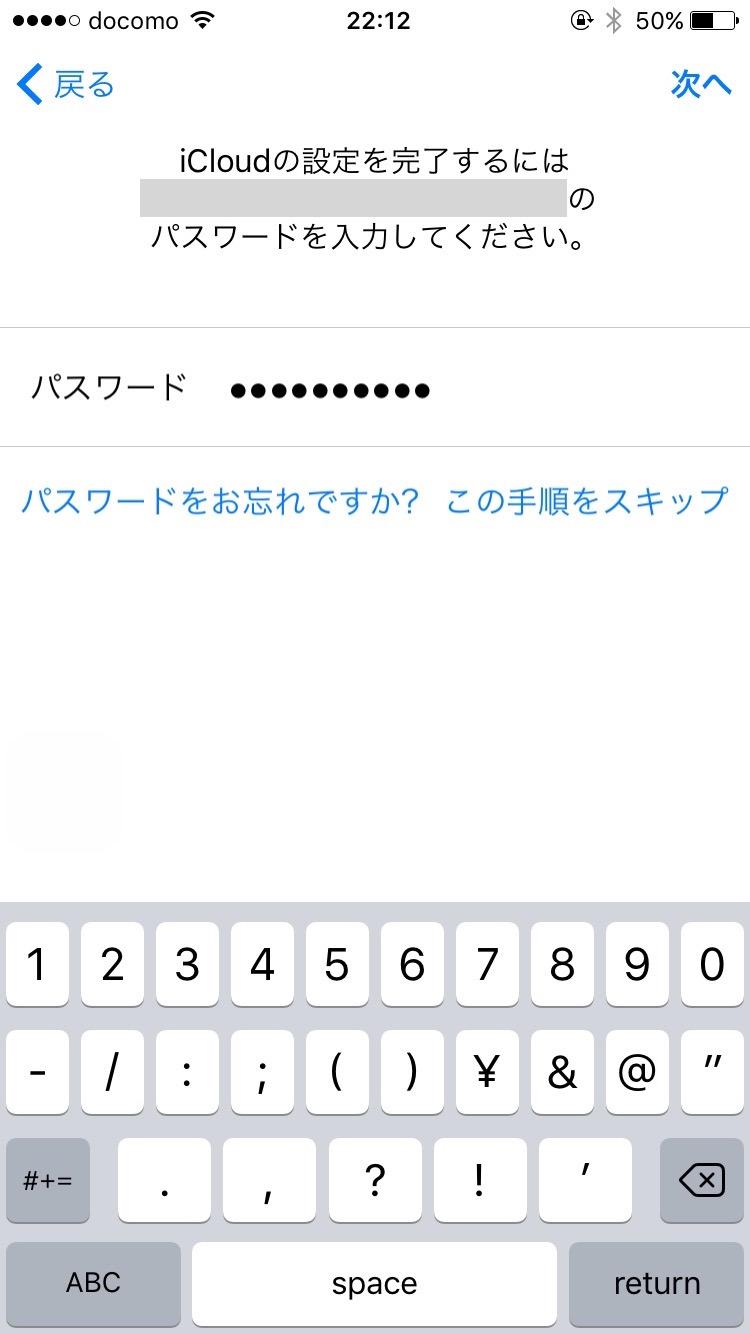 iCloudのパスワード