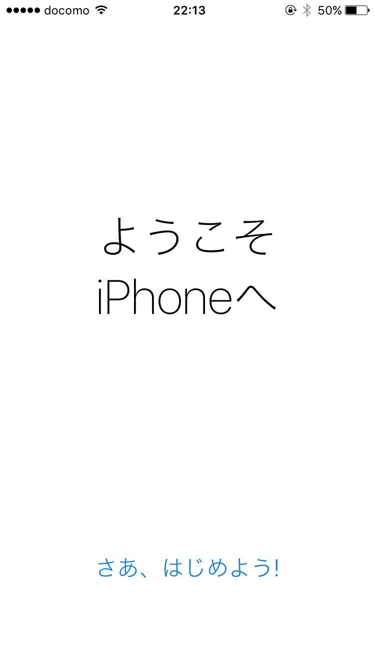 ようこそ iPhone