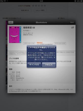ibooks store 予約