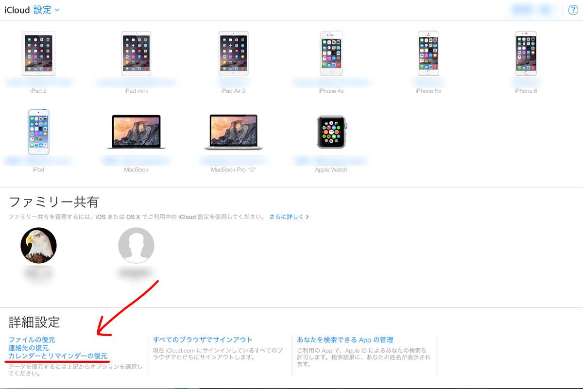 iCloud.com 復元機能