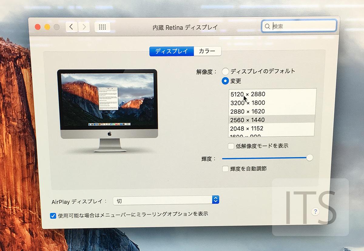 iMac 5K スケーリング解像度