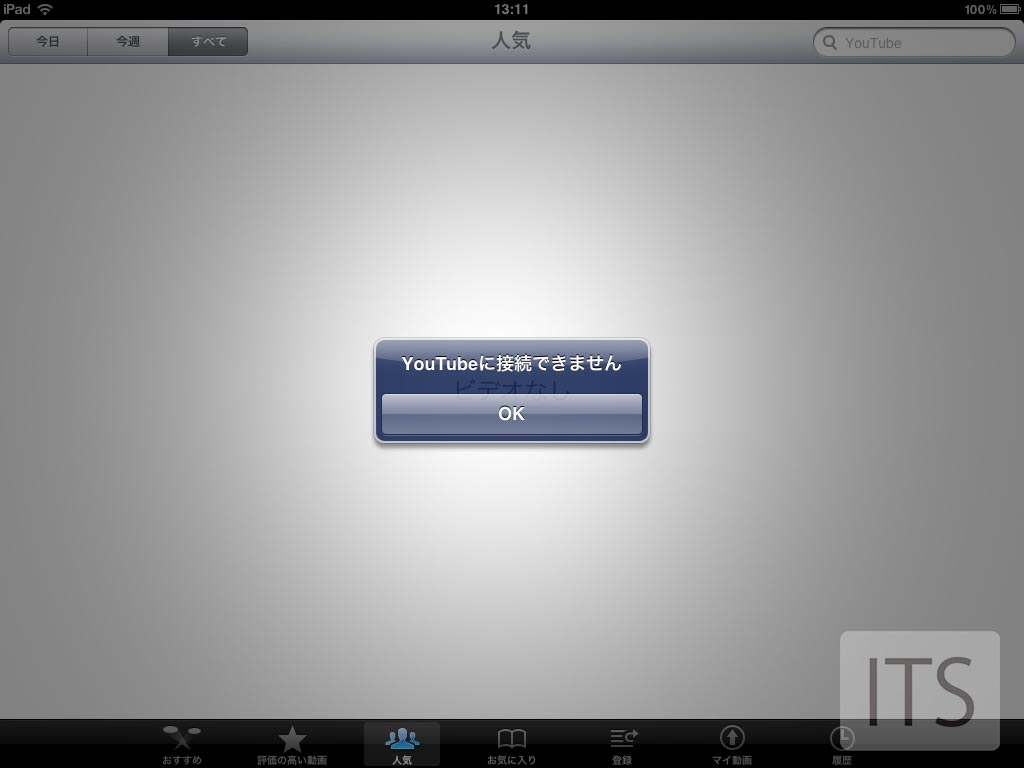iOS5 YouTubeアプリ