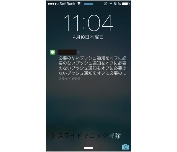iPhone 通知