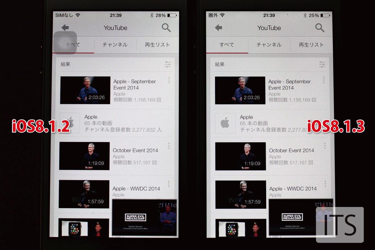 iOS8.1.3動画