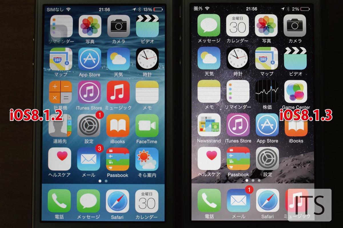バッテリーが一気に減った iOS8.1.3