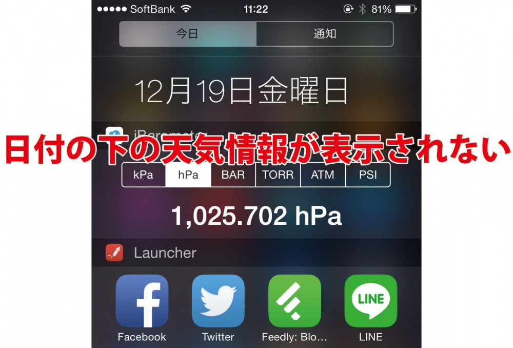 iOSの天気情報