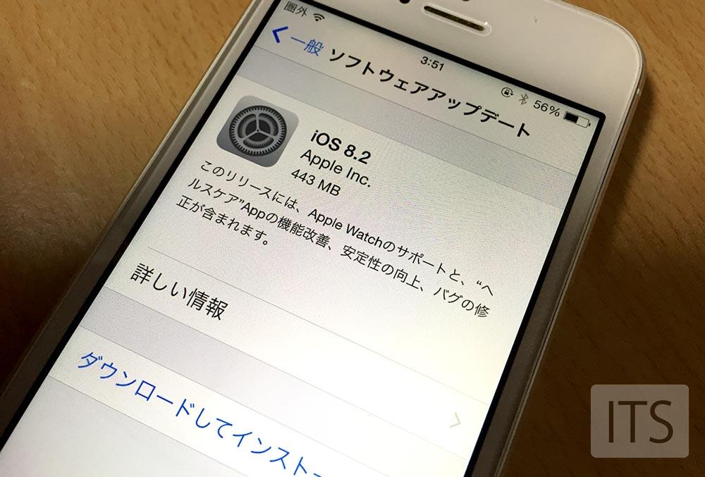 iOS8.2 アップデート