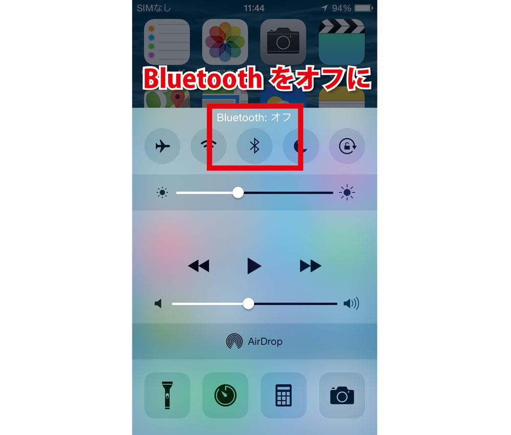 Bluetooth オフ iOS