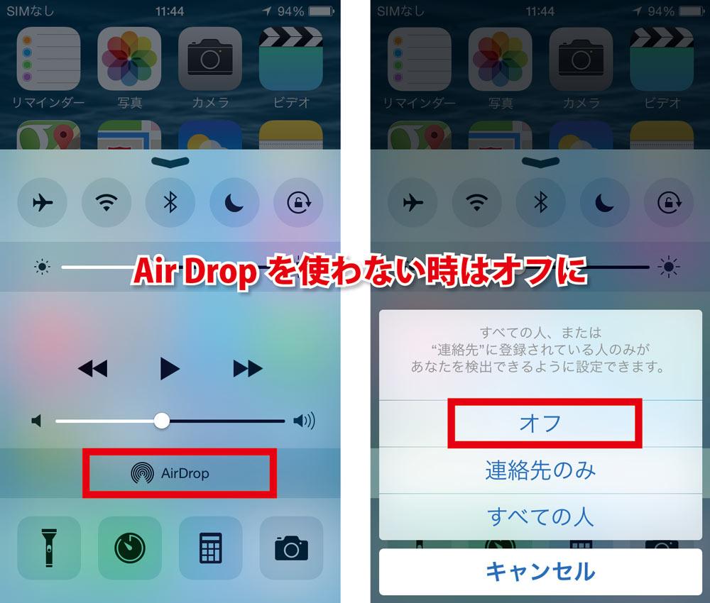 Air Drop オフ