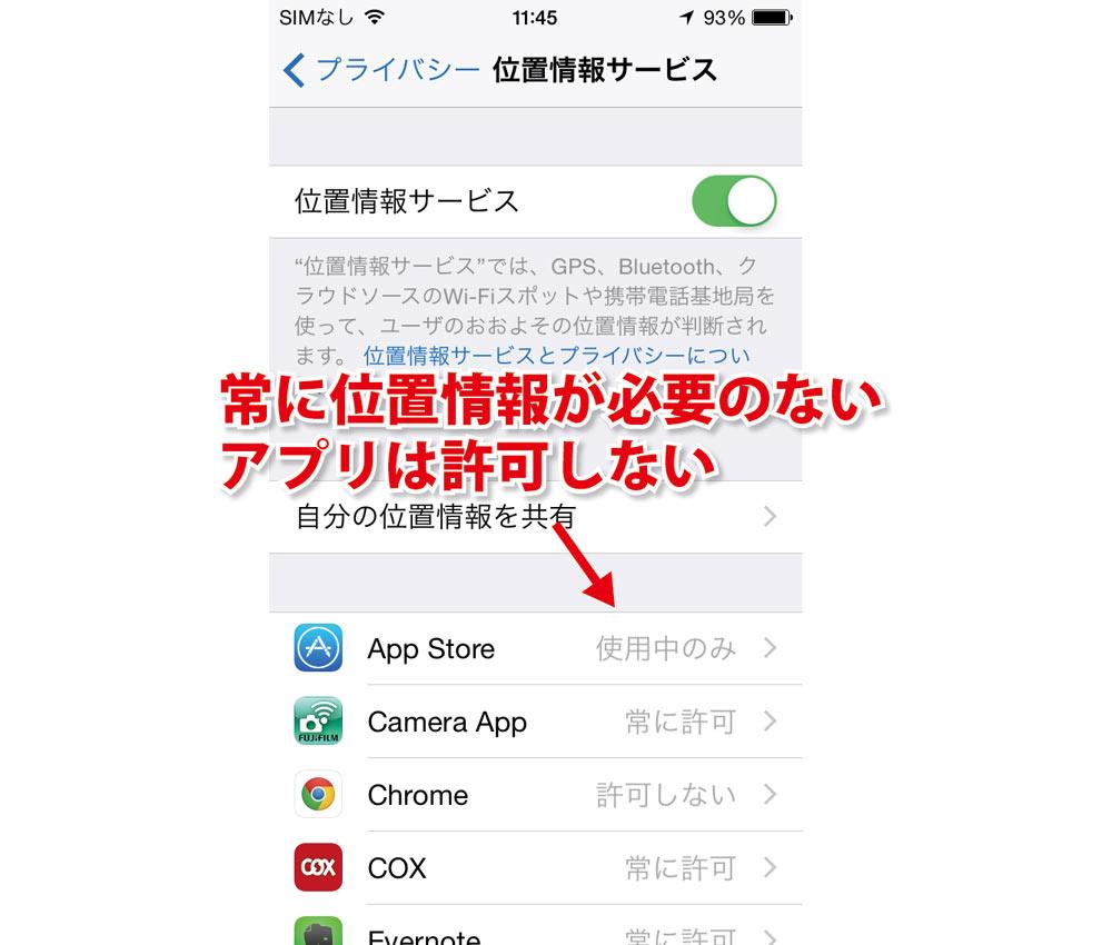 iOS 位置情報をオフ