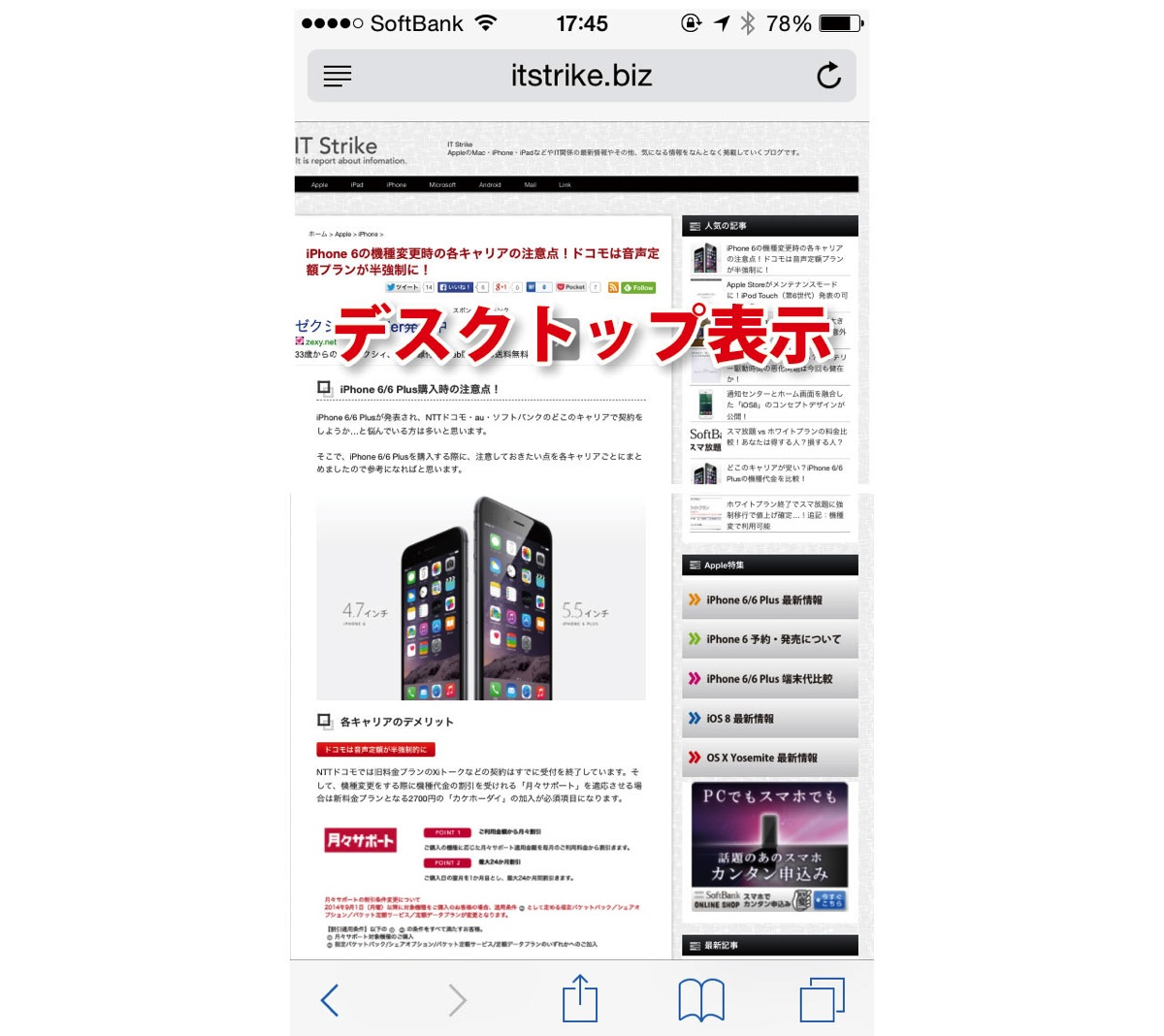 iOS 8 デスクトップ表示方法4