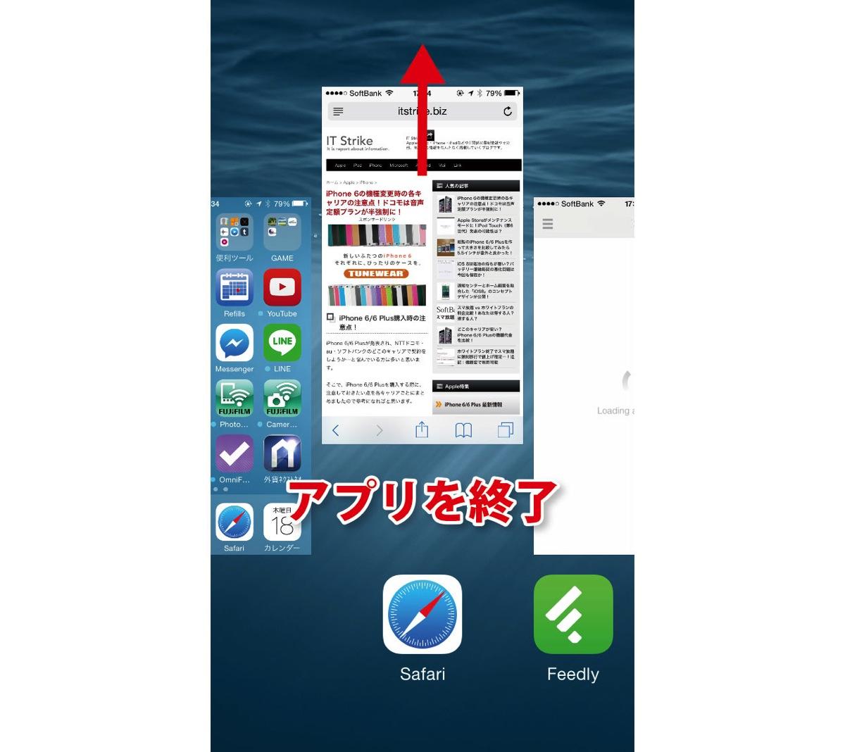 iOS 8 モバイル表示に戻す方法
