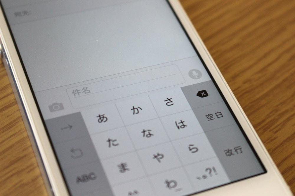 iOS 8 オーディオメッセージ