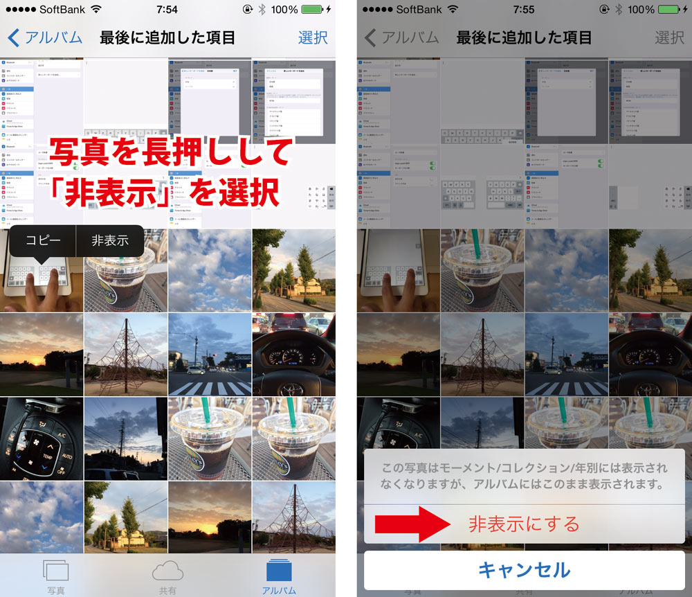 iOS 8写真非表示