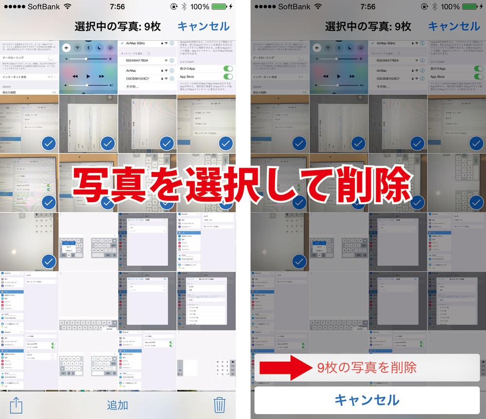 iOS 8 写真削除
