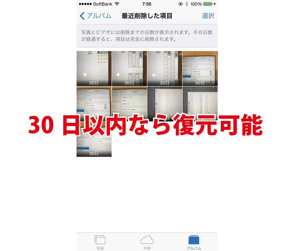 iOS 8 写真 復元