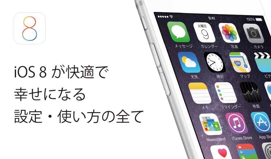 iOS8 新機能