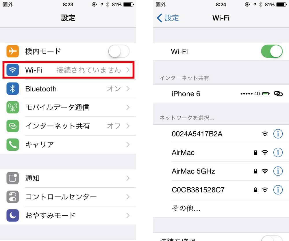 Wi-Fi設定 パスワード