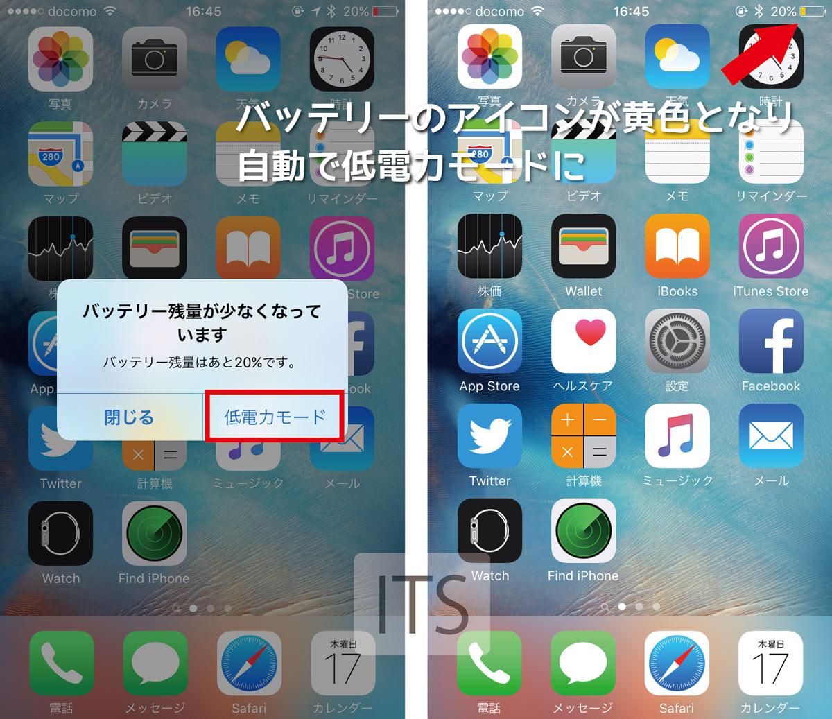 低電力モード iOS9