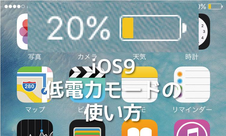 iOS9 低電力モード