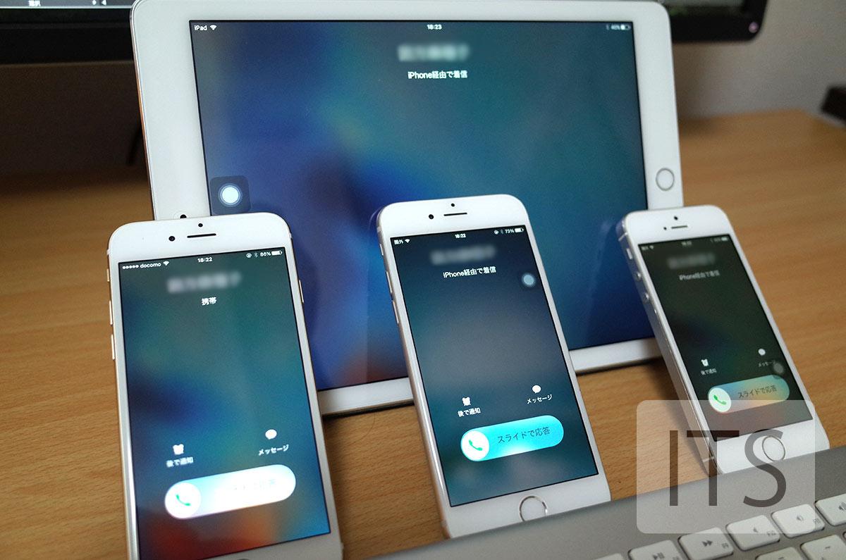 他のデバイスで通話 iPhone Cellular Calls iOS9