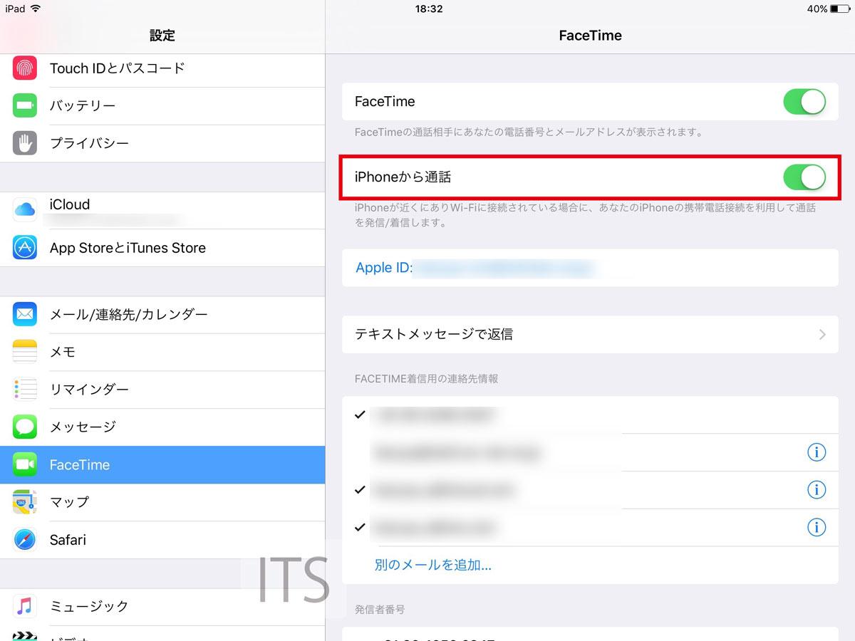 iPhoneから通話 iOS9 iPad