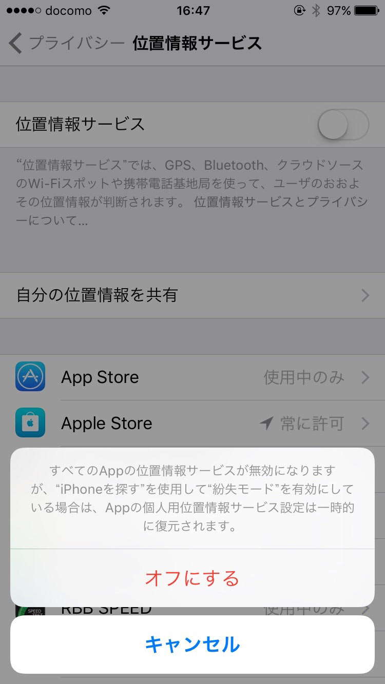 iOS9 位置情報サービをオフに