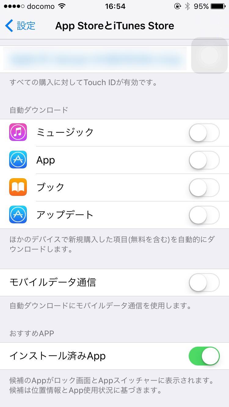 App StoreとiTunes Storeの自動ダウンロード