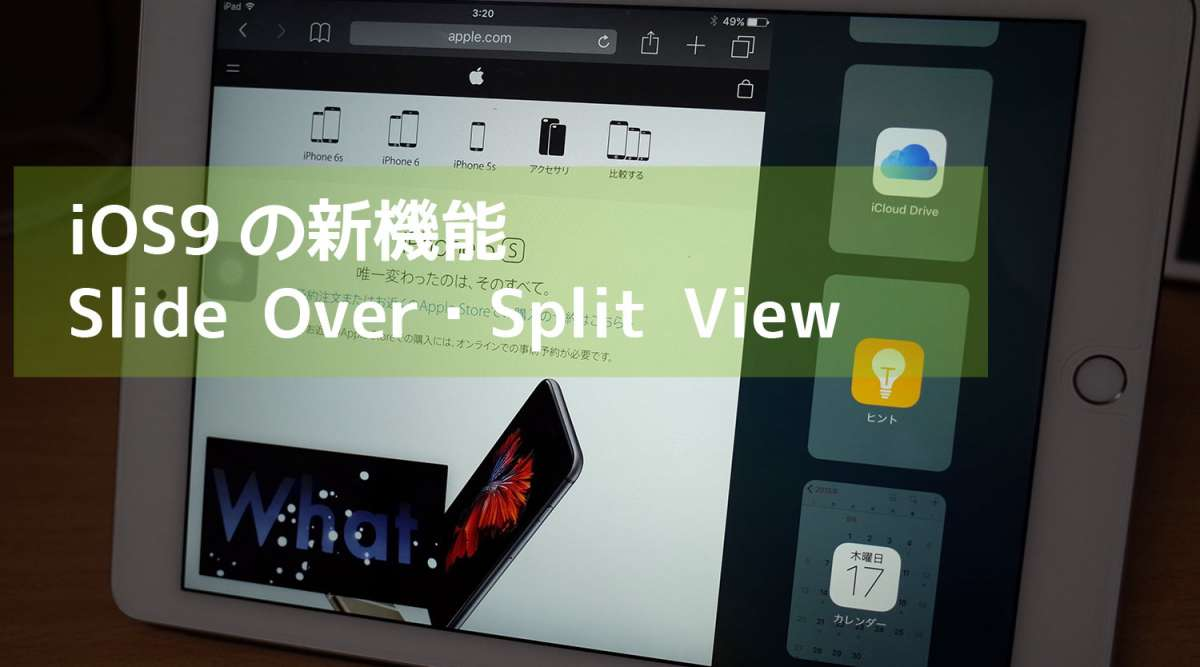 Slide OverとSplit View iOS9