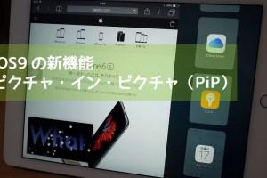 ピクチャ・イン・ピクチャ iOS9