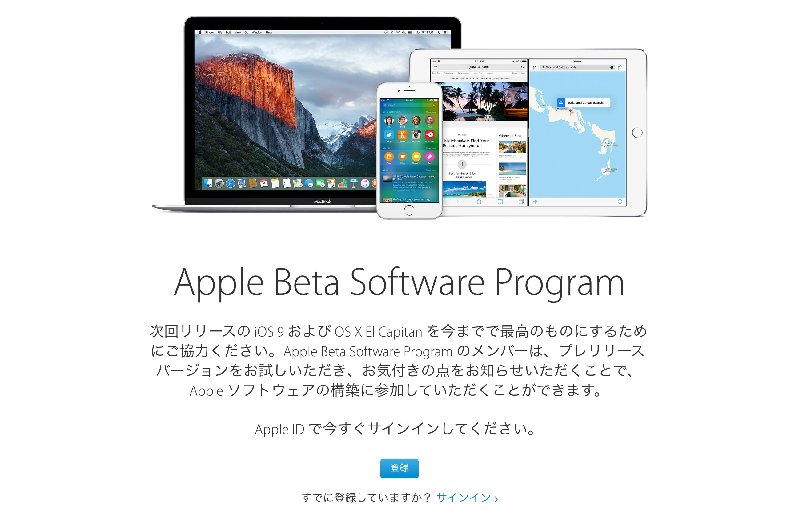 Apple Beta Software Programに登録