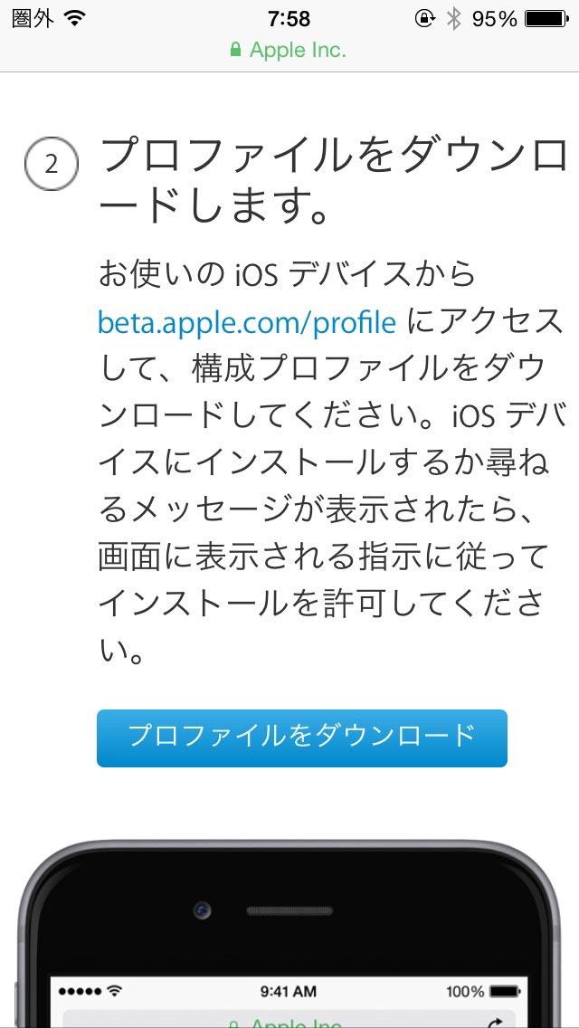 構成プロファイルをインストール iOS9