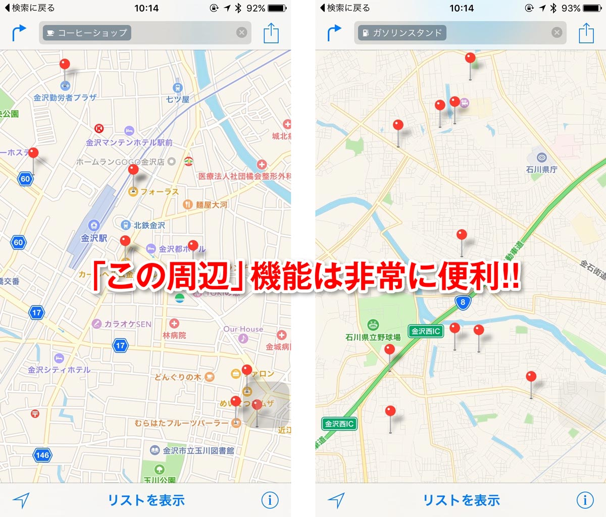 「この周辺」 iOS9.3