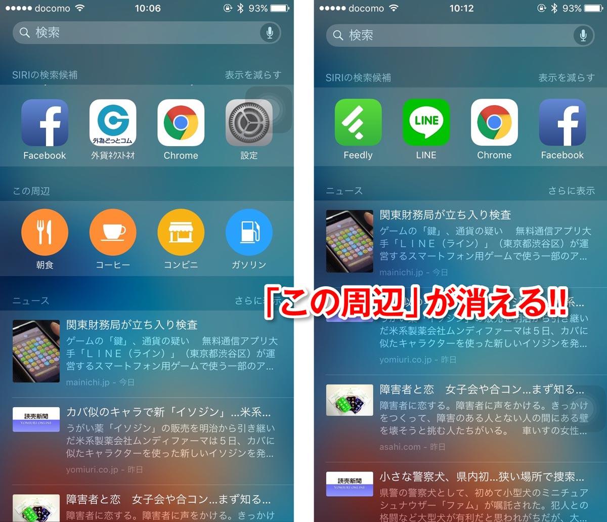 この周辺を消す iOS9