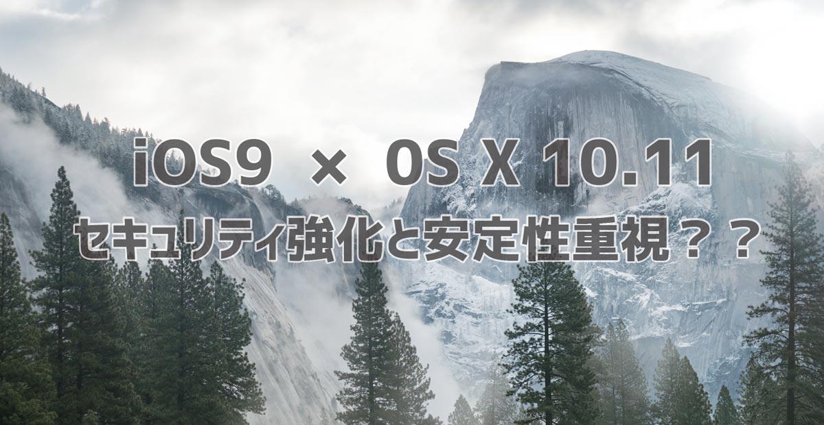 iOS9とOS X 10.11