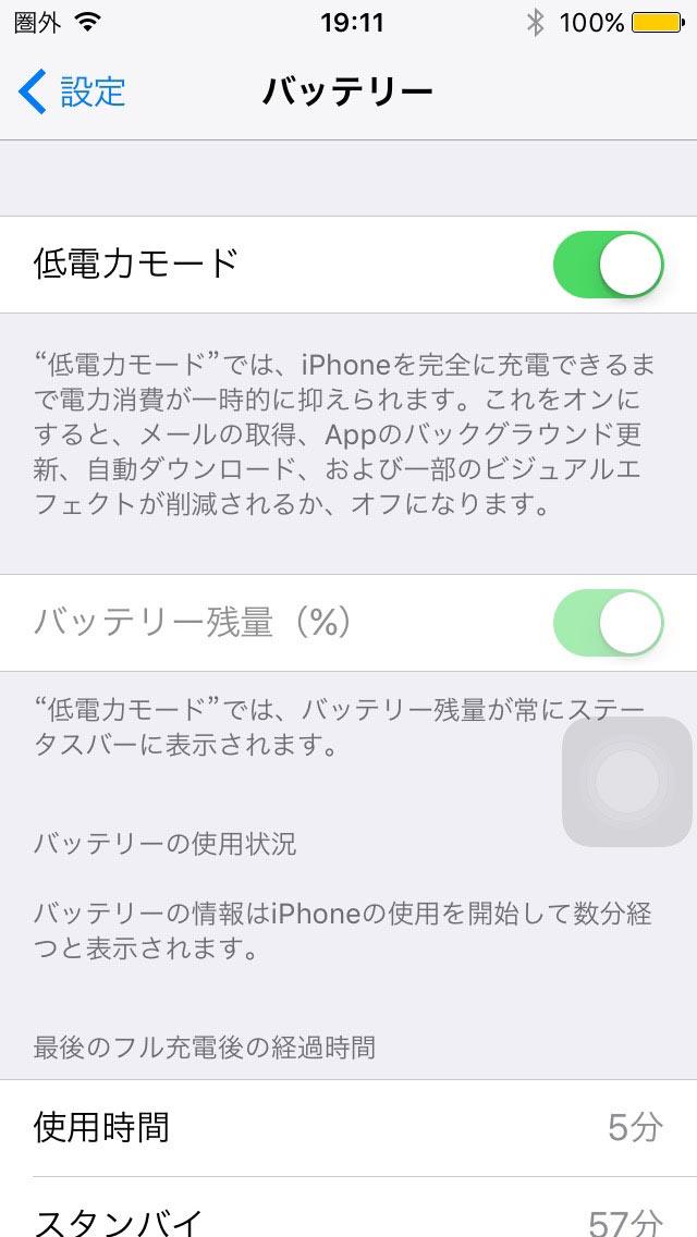 省電力モード iOS9